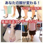 脚を変えるのは、夏のうちに!